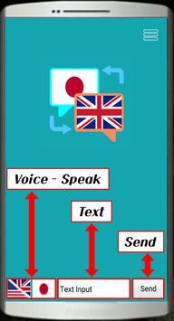 English-Japanese translation apk screenshot