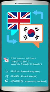 English-Korean translator chat poster