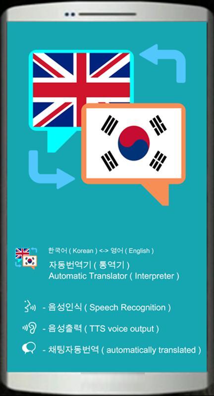 자동인식 한국어-영어 번역기 para Android - APK Baixar