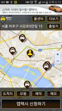 앱택시 고객용 - 24시 국민택시 콜택시 어플 screenshot 1