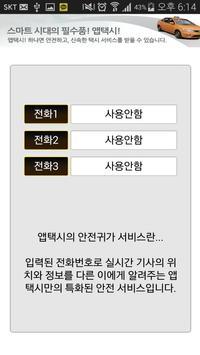 앱택시 고객용 - 24시 국민택시 콜택시 어플 screenshot 2