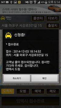 앱택시 고객용 - 24시 국민택시 콜택시 어플 screenshot 3