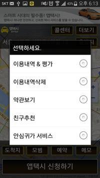 앱택시 고객용 - 24시 국민택시 콜택시 어플 screenshot 5