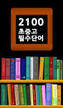 스피드 영어단어 암기 - 필수 2100단어 (초중고) poster