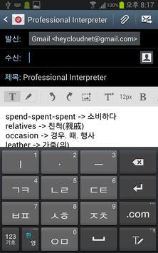 스피드 영어단어 암기 - 필수 2100단어 (초중고) apk screenshot