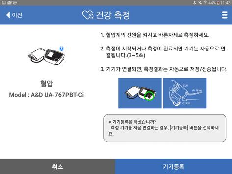 Hicare Smart Hub - ICT screenshot 2