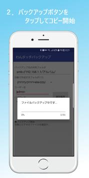 わんタッチバックアップ 〜写真・ビデオをパソコンやNASに簡単にコピー〜 screenshot 1