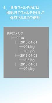 わんタッチバックアップ 〜写真・ビデオをパソコンやNASに簡単にコピー〜 screenshot 3