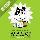 かごぶら!チェックインアプリ-鹿児島県のお店・スポット検索 icon