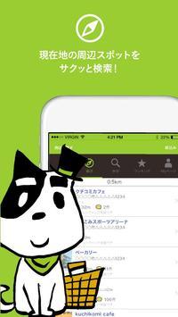 かごぶら!チェックインアプリ-鹿児島県のお店・スポット検索 poster