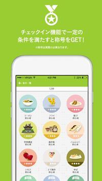 かごぶら!チェックインアプリ-鹿児島県のお店・スポット検索 screenshot 1
