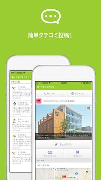 かごぶら!チェックインアプリ-鹿児島県のお店・スポット検索 screenshot 2