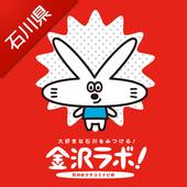 金沢ラボ!チェックインアプリ-石川県のお店・スポット簡単検索 icon