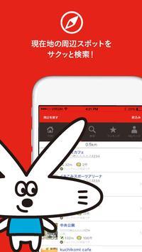 金沢ラボ!チェックインアプリ-石川県のお店・スポット簡単検索 poster