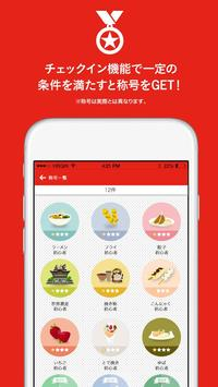 金沢ラボ!チェックインアプリ-石川県のお店・スポット簡単検索 screenshot 1