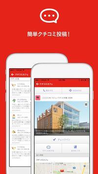 金沢ラボ!チェックインアプリ-石川県のお店・スポット簡単検索 screenshot 2