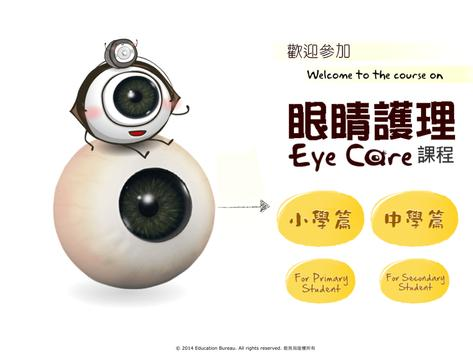EyeCare for Hong Kong Students poster