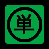 我的日文單字-我自己來 icon