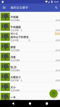 我的日文單字-我自己來 screenshot 1