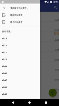 我的日文單字-我自己來 screenshot 2