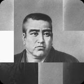 鹿児島歴史パズル icon