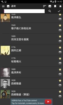 鹿児島歴史パズル screenshot 4