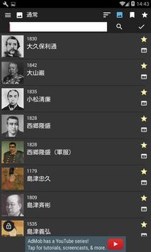 鹿児島歴史パズル screenshot 5