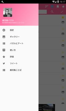 鹿児島歴史パズル screenshot 6