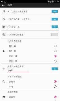 鹿児島歴史パズル screenshot 7
