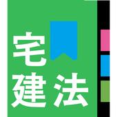 宅地建物取引業法条文帳 icon