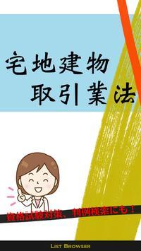 宅地建物取引業法条文帳 poster