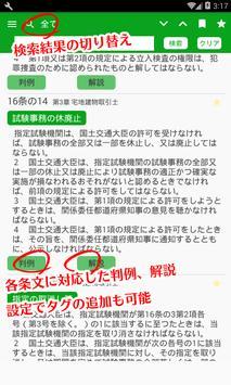 宅地建物取引業法条文帳 screenshot 1