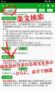 宅地建物取引業法条文帳 screenshot 2