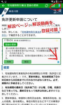 宅地建物取引業法条文帳 screenshot 3