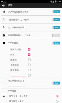 宅地建物取引業法条文帳 screenshot 4