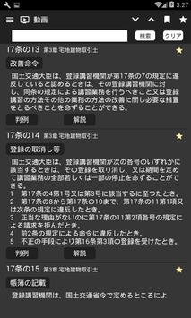 宅地建物取引業法条文帳 screenshot 5