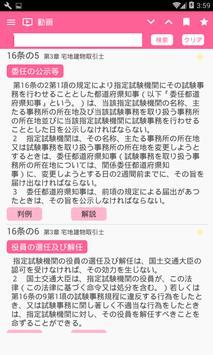 宅地建物取引業法条文帳 screenshot 6