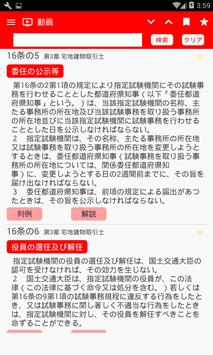 宅地建物取引業法条文帳 screenshot 7