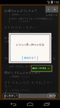 しりと〜く poster