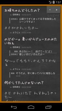 しりと〜く screenshot 1