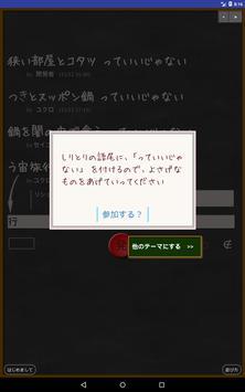 しりと〜く screenshot 2