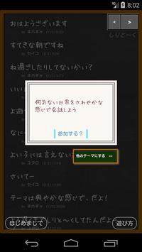 しりと〜く screenshot 4