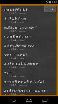 しりと〜く screenshot 5