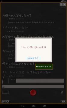 しりと〜く screenshot 6