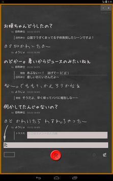 しりと〜く screenshot 7