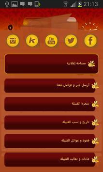 عبس screenshot 8