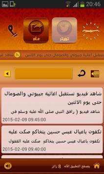 عبس screenshot 1