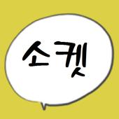 소켓 (ITG Co.) icon