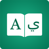 Arabic Dictionary icon