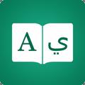 Arabic Dictionary ✍️ English عربىTranslator 💯